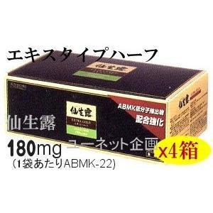 協和アガリクス茸 仙生露 エクストラゴールド エキスハーフX4箱(SSI健康食品) assi