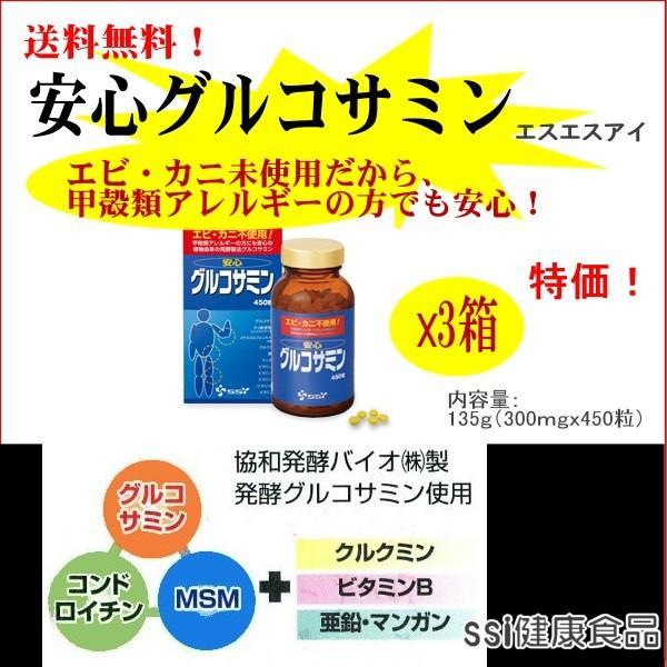 安心グルコサミン x3箱セット エスエスアイ(ssi)健康食品 assi