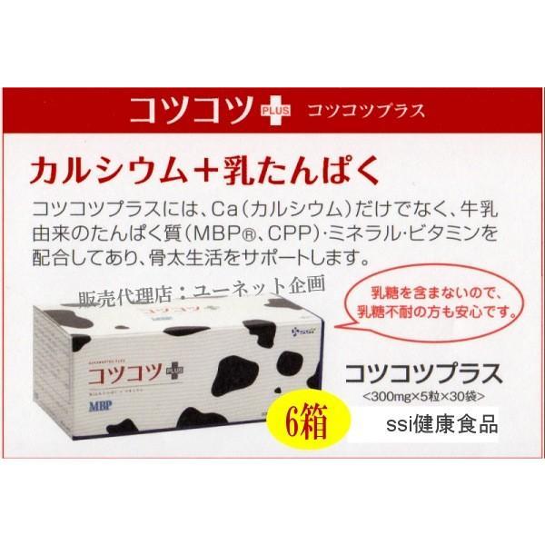 コツコツ+プラス x6箱まとめ買い ssi健康食品 assi
