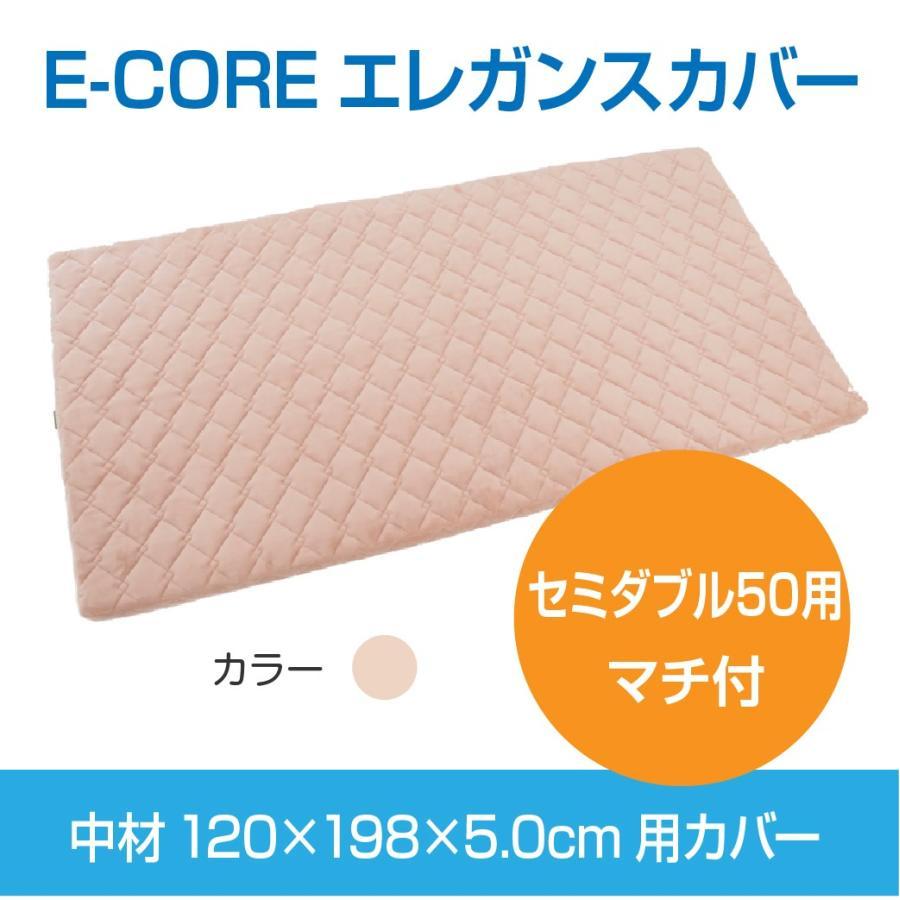 E-COREエレガンスカバー【セミダブル50用/マチ付】《キルティングベロア(片側)メッシュ(片側)カバー》|assist-2019