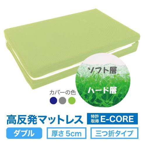 水洗いできる高反発マットレス 日本製 腰痛対策  E-COREベッドタイプ(三つ折)【ダブル厚さ15cm】|assist-2019