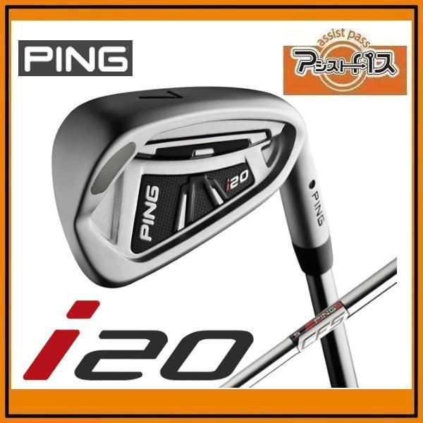 PING i20 IRON6本セット(5〜9、PW) ピン i20 アイアン6本セット CFS