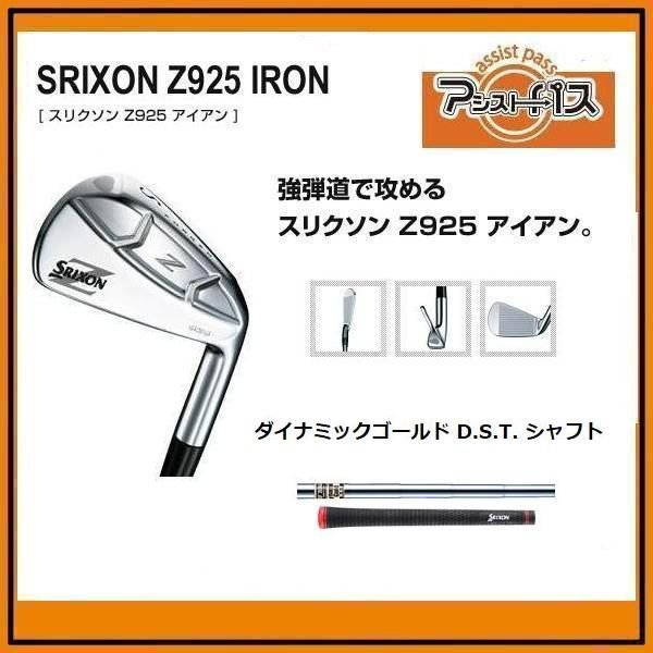 2012年モデル ダンロップ スリクソンZ-925 アイアン6本セット(#5〜#9.PW) ダイナミックゴールドD.S.Tシャフト SRIXON