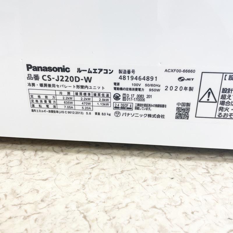 パナソニック エアコン エオリア おもに6畳用 冷房 6〜9畳 暖房 5~6畳 CS-J220D リモコン付き 中古 現状引き渡し 2020年製 (U) assist-shichi 03