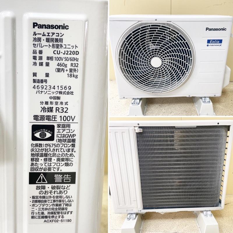 パナソニック エアコン エオリア おもに6畳用 冷房 6〜9畳 暖房 5~6畳 CS-J220D リモコン付き 中古 現状引き渡し 2020年製 (U) assist-shichi 07