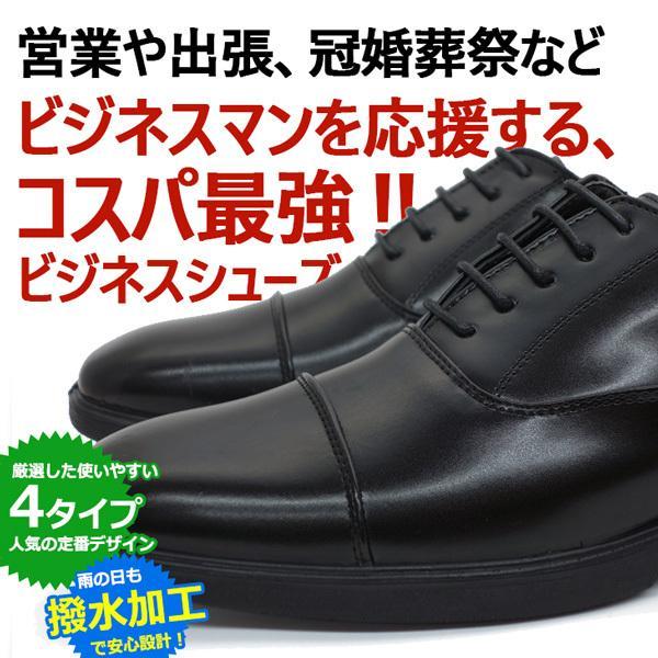 ビジネスシューズ ストレートチップ 幅広 3e メンズ 紳士靴 プレーン