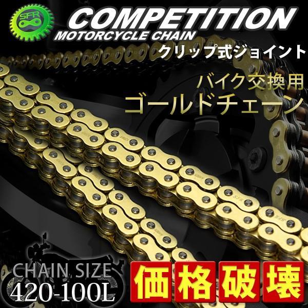 バイクチェーン バイク用交換チェーン ゴールド SFR製 420-100L|assistantindustry