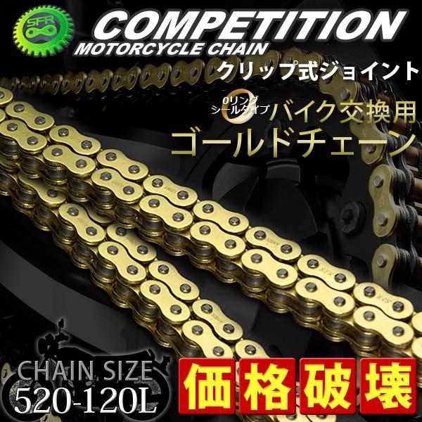 バイクチェーン バイク用交換チェーン ゴールド SFR製 520-O-120L|assistantindustry