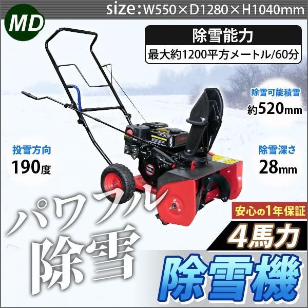 除雪機 エンジン式除雪機 4馬力