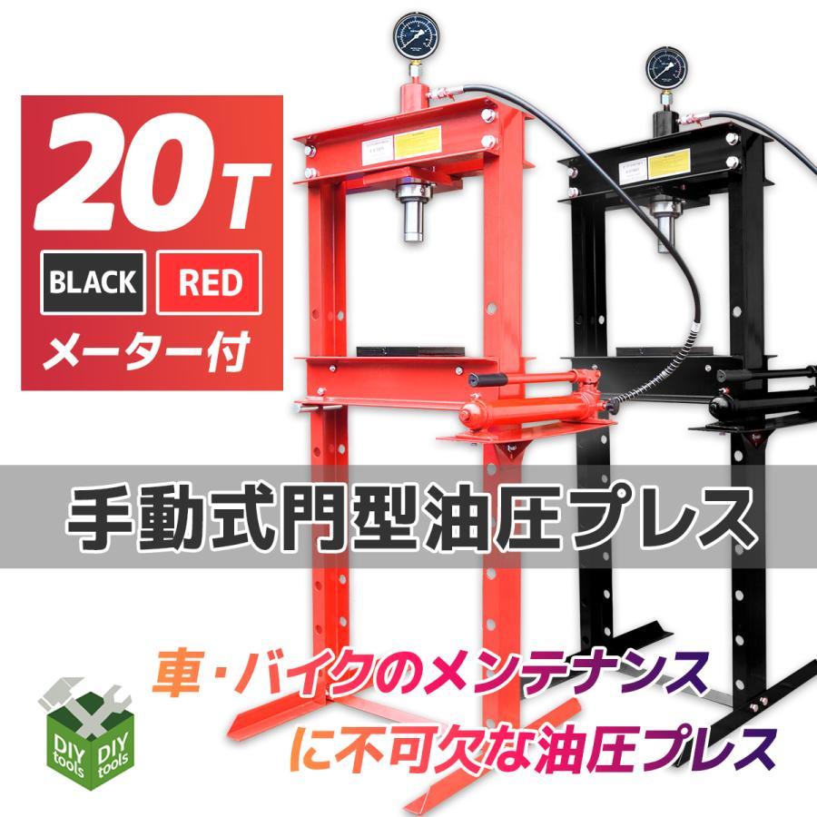 油圧プレス メーター付油圧プレス機 能力20t / 門型