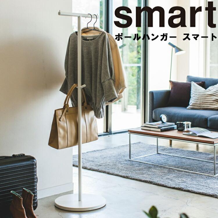smart ポールハンガー スマート 山崎実業|assistone