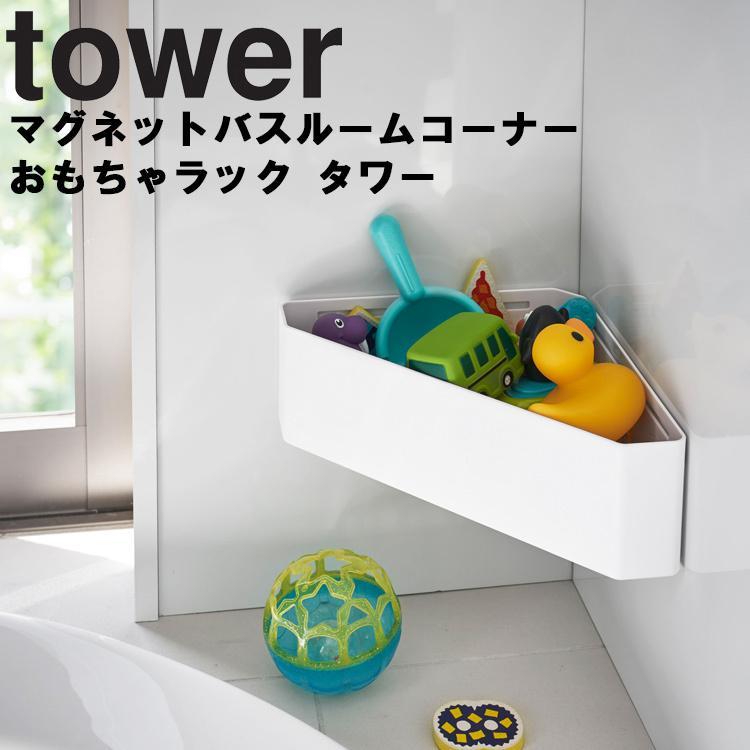 tower マグネットバスルームコーナーおもちゃラック タワー 山崎実業|assistone
