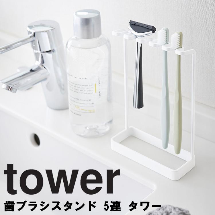 トラスト tower 歯ブラシスタンド 5連 セールSALE%OFF 山崎実業 タワー