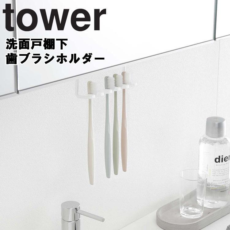 tower 洗面戸棚下歯ブラシホルダー タワー 山崎実業|assistone
