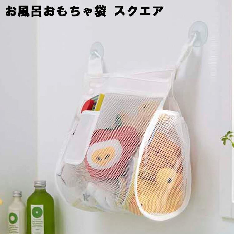 (ゆうパケット) お風呂おもちゃ袋 スクエア ホワイト(3367) 山崎実業 assistone