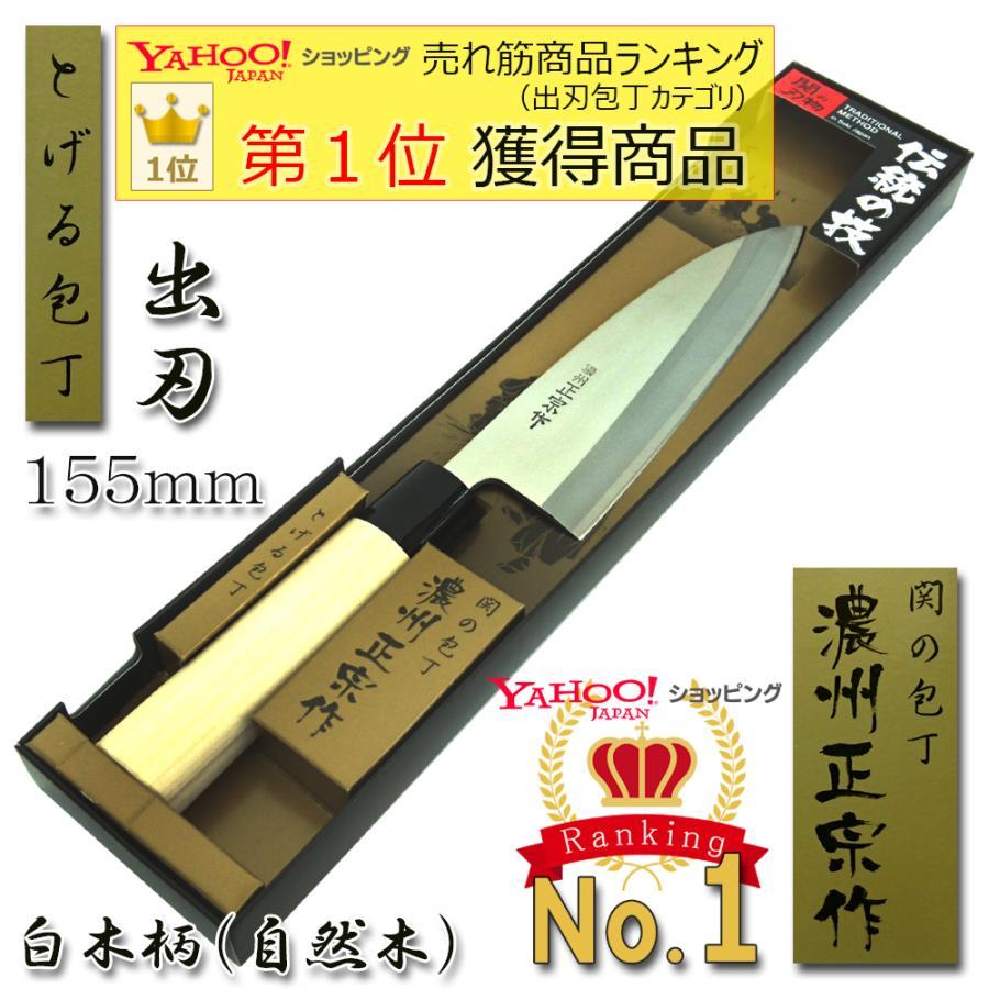 出刃包丁 160mm 白木柄「濃州正宗」日本製 関の包丁 assnet