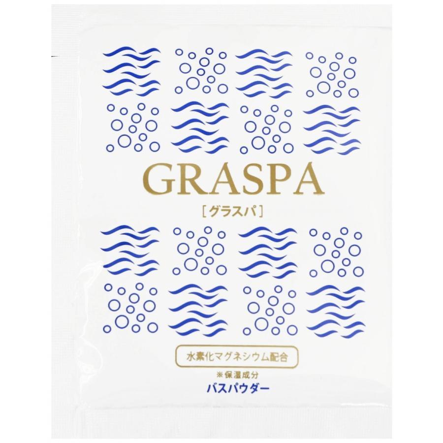 高濃度水素スパ GRASPA[グラスパ] 高濃度水素入浴剤/ナノH2スパ/15包入り assot 03