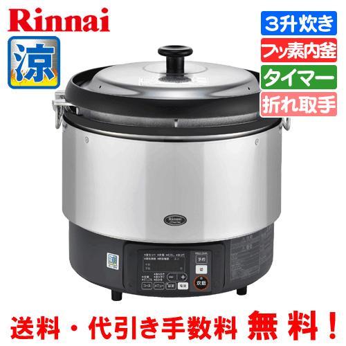 リンナイ 業務用ガス炊飯器 涼厨 RR-S300G  3升炊き/10合〜33合/タイマー機能/フッ素内釜