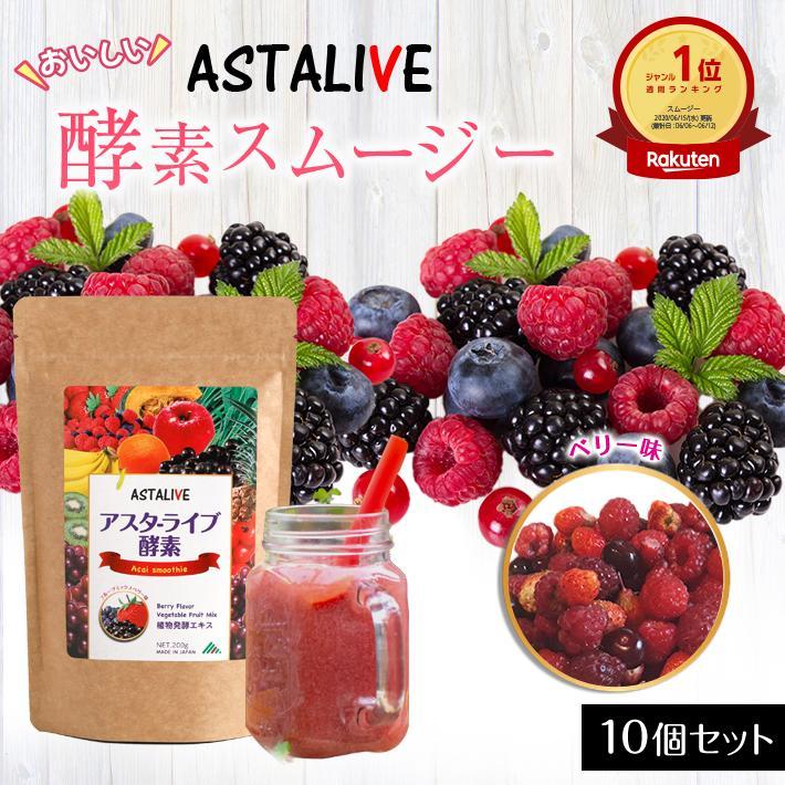 10個セット おいしいっ スムージー ファスティング 置換えダイエット ASTALIVE アスタライブ  酵素スムージー ミックス ベリー味 200g|astalive
