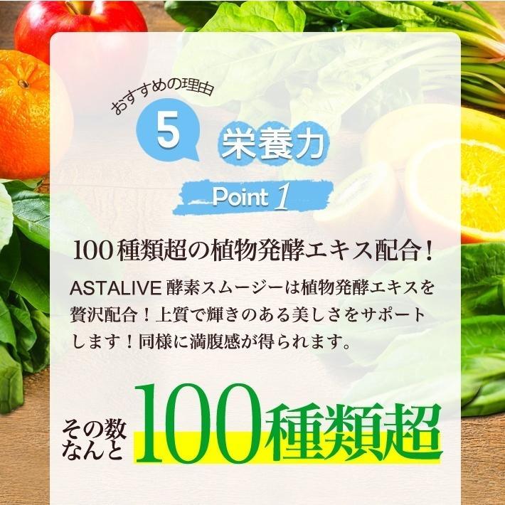 10個セット おいしいっ スムージー ファスティング 置換えダイエット ASTALIVE アスタライブ  酵素スムージー ミックス ベリー味 200g|astalive|14