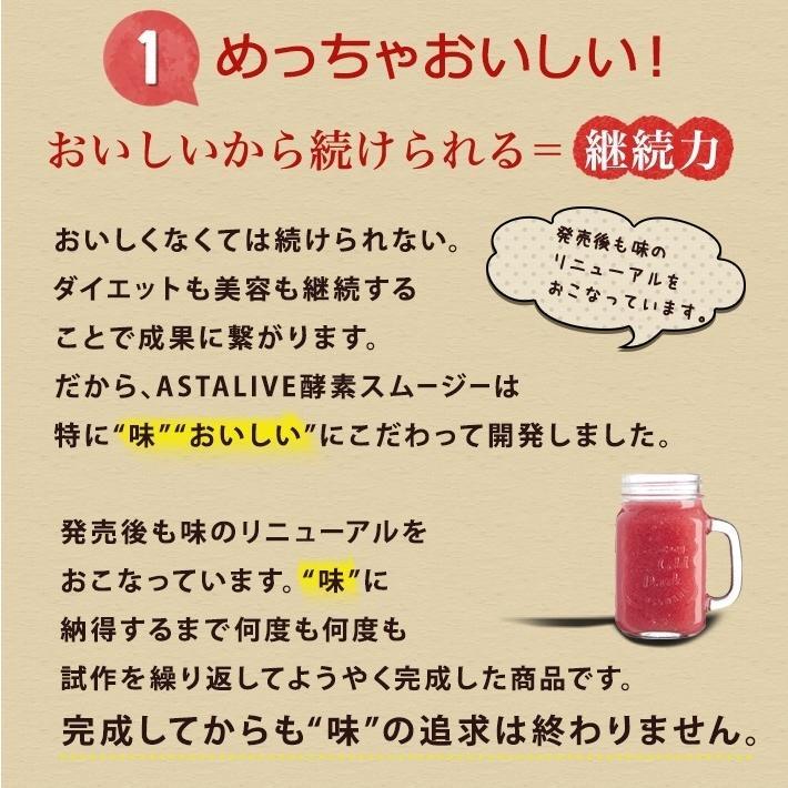 10個セット おいしいっ スムージー ファスティング 置換えダイエット ASTALIVE アスタライブ  酵素スムージー ミックス ベリー味 200g|astalive|08