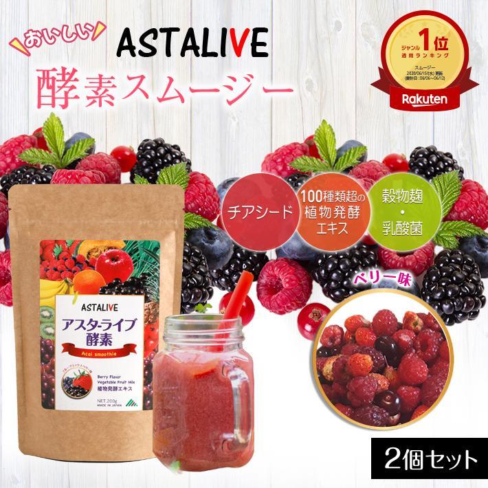 父の日 プレゼント 2個セット おいしいっ スムージー ファスティング 置換え ダイエット ASTALIVE アスタライブ  酵素スムージー ミックスベリー味 200g astalive