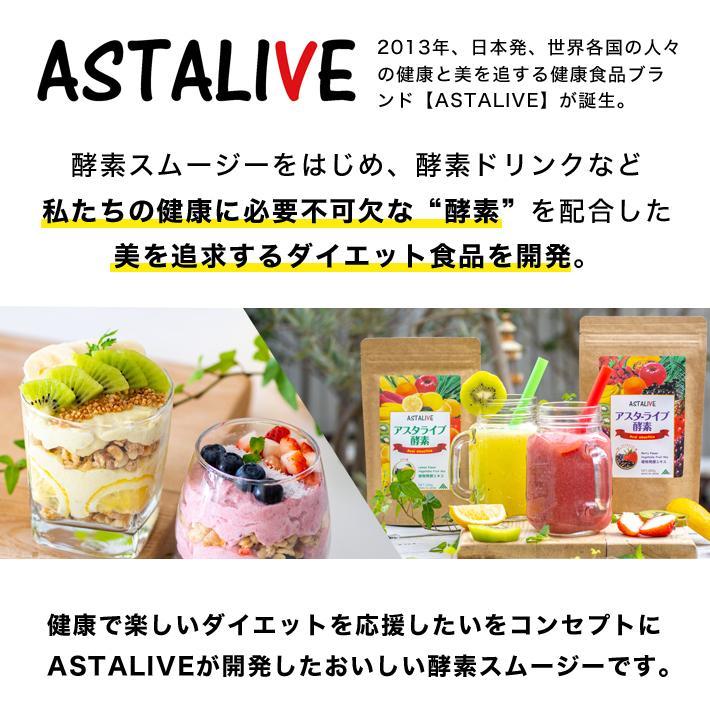 父の日 プレゼント 2個セット おいしいっ スムージー ファスティング 置換え ダイエット ASTALIVE アスタライブ  酵素スムージー ミックスベリー味 200g astalive 08