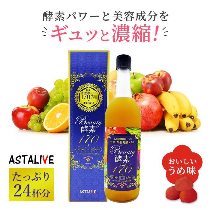 酵素ドリンク  置換え ファスティング ダイエット用 ASTALIVE アスタライブ  Beauty酵素170 720ml 梅味 ドリンクタイプ astalive