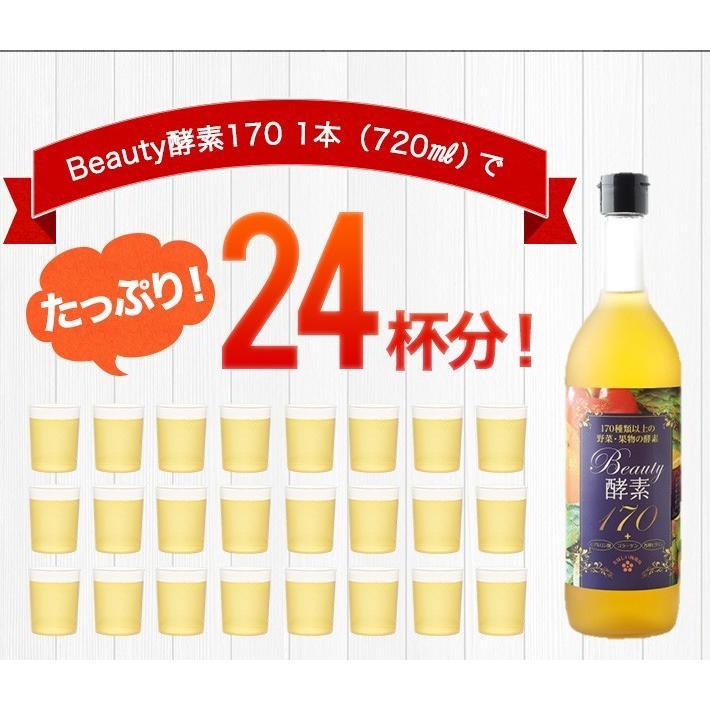 酵素ドリンク  置換え ファスティング ダイエット用 ASTALIVE アスタライブ  Beauty酵素170 720ml 梅味 ドリンクタイプ astalive 16