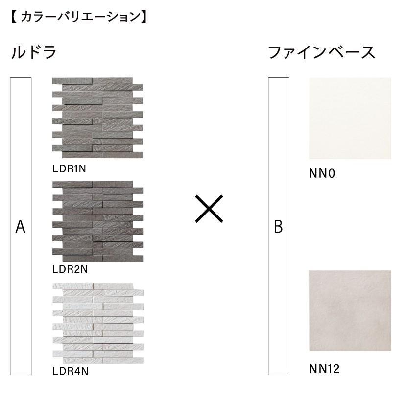 エコカラットプラス デザインパッケージ ルドラ×ファインベース 5平米 見切りなし タイル ECP-DP-05B/CSE-114 / LIXIL INAX|astas-shop|03