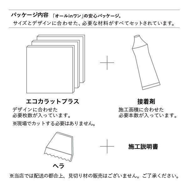 エコカラットプラス デザインパッケージ ルドラ×ファインベース 5平米 見切りなし タイル ECP-DP-05B/CSE-114 / LIXIL INAX|astas-shop|04