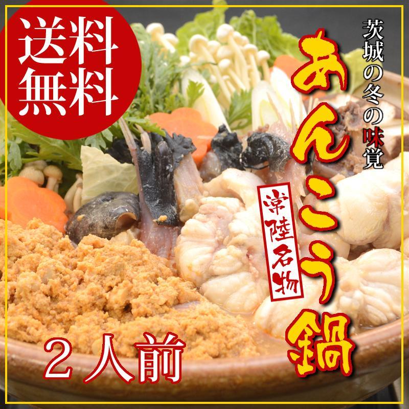 あんこう鍋セット(2人前) 送料無料 茨城 常陸 鮟鱇 国産 あん肝 aster-store