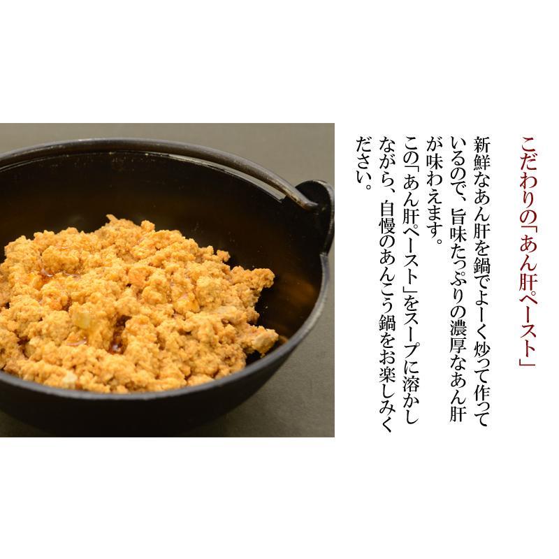 あんこう鍋セット(2人前) 送料無料 茨城 常陸 鮟鱇 国産 あん肝 aster-store 06