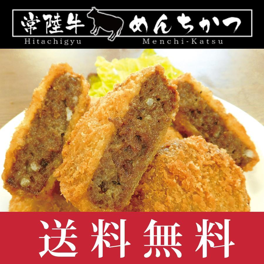 常陸牛めんちかつ(8個) 送料無料 黒毛和牛 国産牛 牛肉 メンチカツ|aster-store