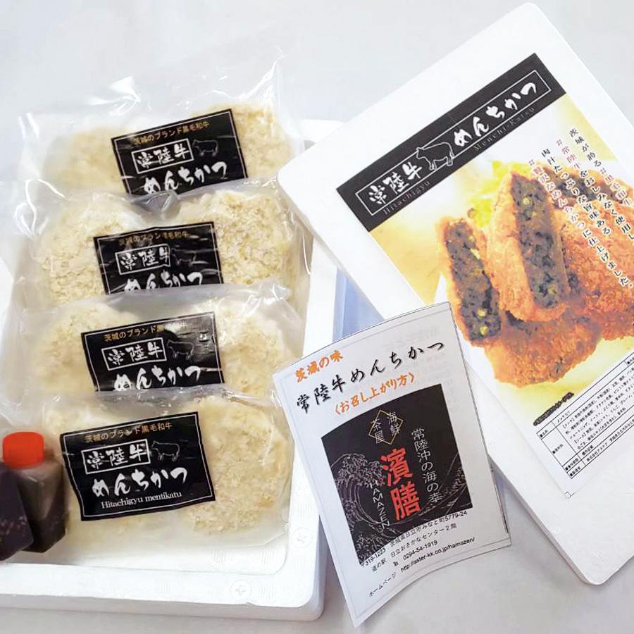 常陸牛めんちかつ(8個) 送料無料 黒毛和牛 国産牛 牛肉 メンチカツ|aster-store|02