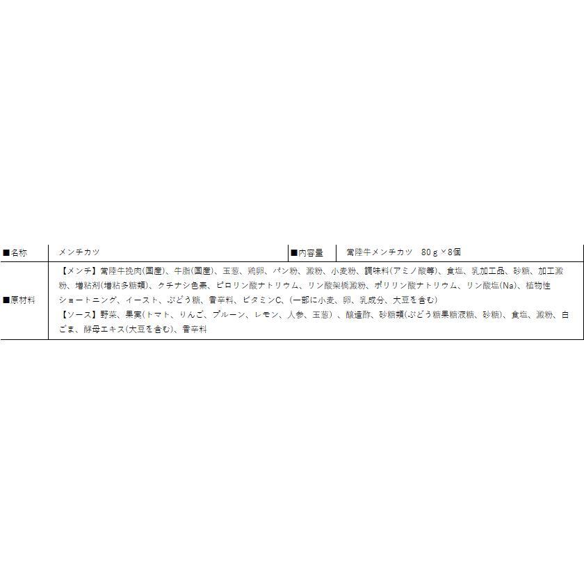 常陸牛めんちかつ(8個) 送料無料 黒毛和牛 国産牛 牛肉 メンチカツ|aster-store|05