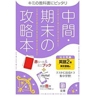 メーカー直売 中間 期末の攻略本 英語2年 ニューホライズン 東京書籍版 在庫あり