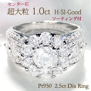 激安通販の ダイヤモンド ダイヤ Pt950 2.50ctUP フラワー ダイヤモンド リング 指輪 ダイヤ 豪華 プラチナ 上品 RZ0171, 当社の 9c24fd8e