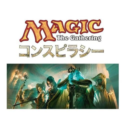 【送料無料】マジック:ザ・ギャザリング コンスピラシー ブースターパック 日本語版 BOX【在庫限り】