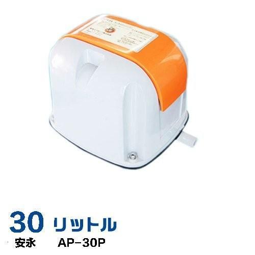 【送料無料】安永 AP-30P 浄化槽エアーポンプ ブロワー【在庫限り】