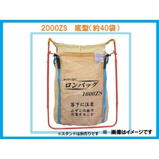 三洋 ロンバッグ 2000ZS 底型(約40袋) 素材:PP