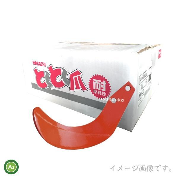 NIPLO/ニプロ 耕うん爪 とくとく爪 36本セット (MXR1708,MXR1808,MXR1810用) フランジタイプ KA251Z,6799S