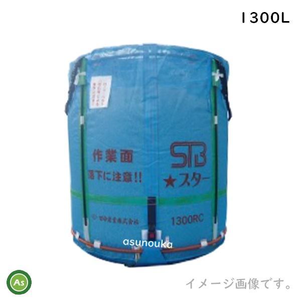 田中産業 スタンドバッグスター 1300L 素材:メッシュ 最大重量:750kg