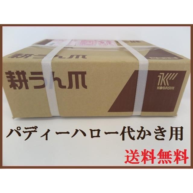 小橋工業 パディーハロー PHN360AB用 代かき爪 純正爪 5551S