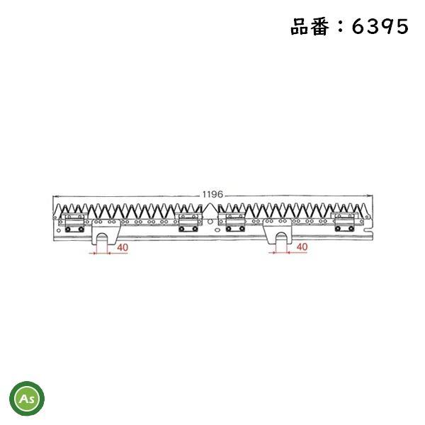 ヤンマー コンバイン 3条用 刈刃 GC-325,GC-328,GC-328V,GC-329用 ナシモト工業製 品番6395(Mt