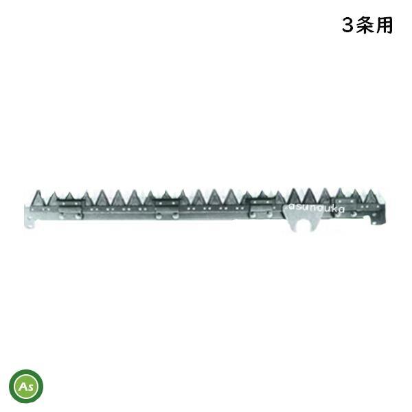 イセキ コンバイン 3条用 刈刃 HA25,HA28,HA30用 皆川農器製