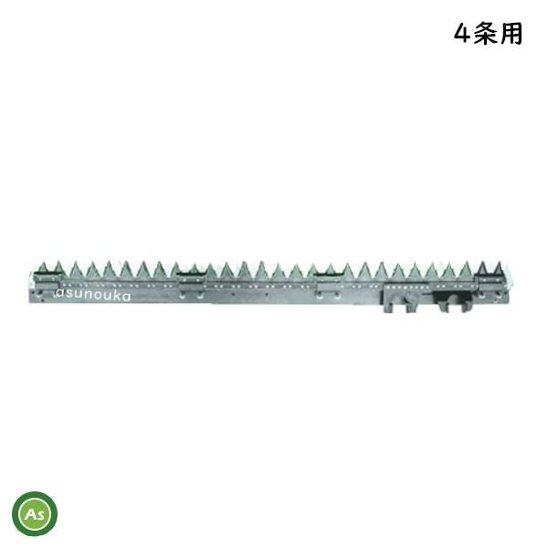 イセキ コンバイン 4条用 刈刃 HA40,HA45,HA50,HA442,HA448用 皆川農器製
