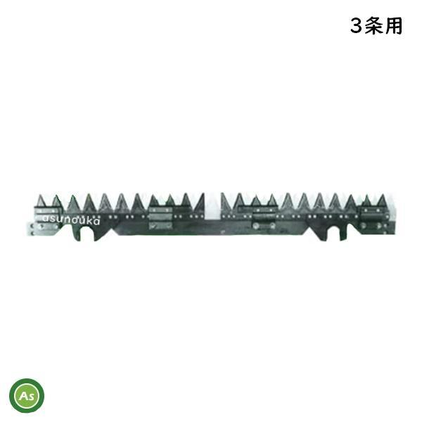 イセキ コンバイン 3条用 刈刃 HF331,HF332,HFG328,HFG335G用 皆川農器製