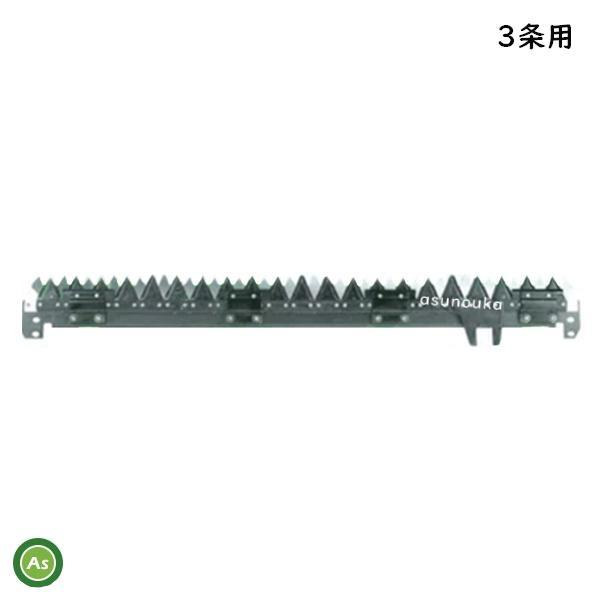 イセキ コンバイン 3条用 刈刃 HA20,HL180,HL200,HL207用 皆川農器製