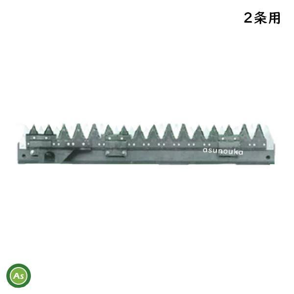 イセキ コンバイン 2条用 刈刃 HV214,HV216,HV218,HV220,HVG218,HVG221用 皆川農器製